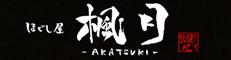 ほぐし屋 楓月-Akatsuki-